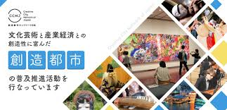 文化芸術と産業経済との